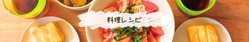 簡単お料理レシピ