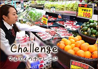 マルエイのチャレンジ
