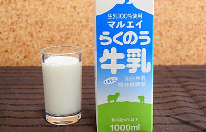 マルエイ牛乳