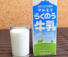 らくのう牛乳