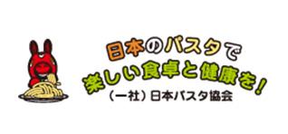 社団法人 日本パスタ協会