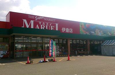 マルエイ伊倉店