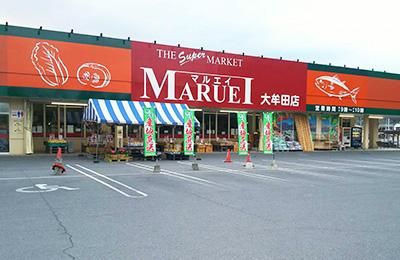 マルエイ大牟田店