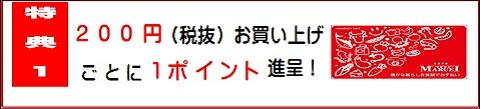 200円(税抜)お買い上げごとに1ポイント進呈!